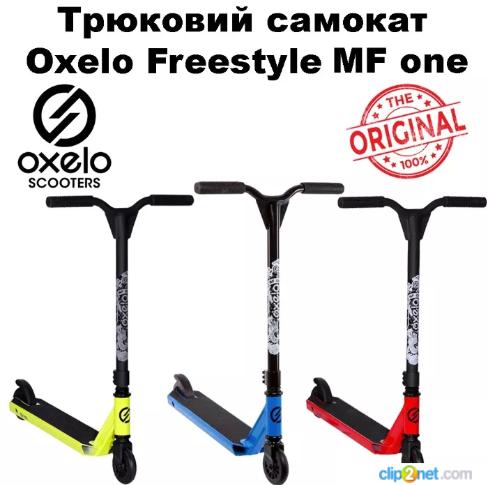 Самокат трюковий  Freestyle MF ONE OXELO