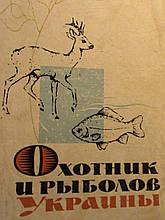 Мисливець і рибалка України. Книга друга. ред. Косенко А. Ф. К., 1967.