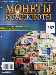Журнальна серія Монети і банкноти ДеАгостини №267 (№ 327) 2 рентних пфеннига (Німеччина)