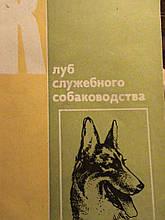 Клуб службового собаківництва. Збірник. Випуск 1980. упоряд. Зубко Ст. Н. М., 1980.