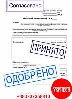 Паспорт вывески