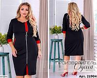 Красивое стильное двухцветное платье на молнии по длине р-ры 50-56 арт 4021