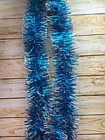 Гирлянда мишура дождик Bonita d50 мм 3 м Голубая с белыми кончиками