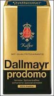Кофе молотый DALLMAYR PRODOMO 500г. Арабика 100% (Германия)