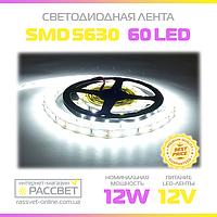 Светодиодная лента 5730 (5630) оптом 60 диодов на метр без силикона