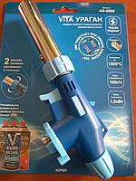 Газовая горелка с пьезоподжигом Ураган AG-2008 Vita Корея