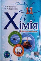 Хімія, 11 кл (проф. рівень). Л. П. Величко, Н. М. Буринская.