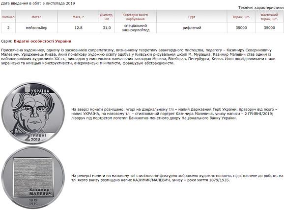 Казимир Малевич монета 2 гривні, фото 2