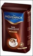 Кофе в зернах Movenpick DER Himmlische 500г  100%  Арабика (Германия)