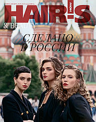 Hair's How журнал №233 ноябрь-декабрь 2019