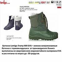 Ботинки Lemigo Tramp 909 EVA (-30)