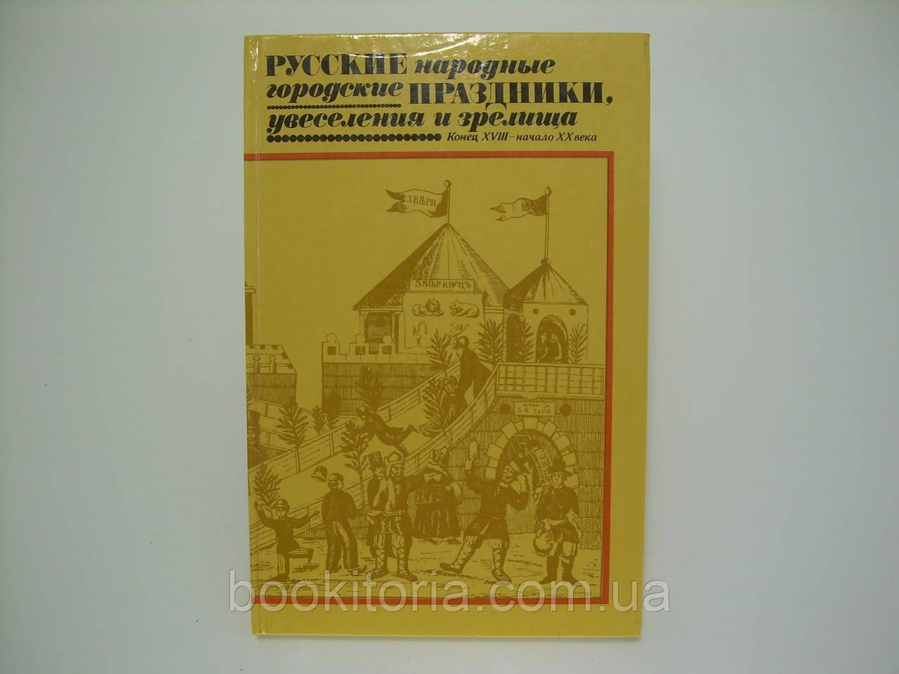 Некрылова А.Ф. Русские народные городские праздники, увеселения и зрелища (б/у)., фото 1
