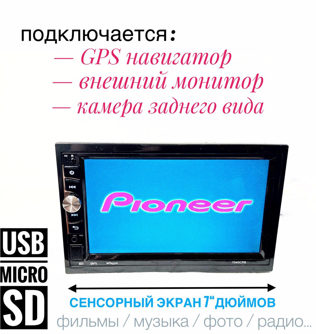 Автомагнитола Pioneer с сенсорным экраном и блютузом + пульт на руль