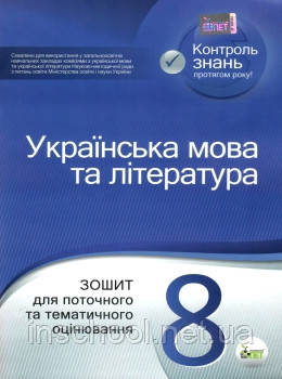 Українська мова та література 8 клас: зошит для поточного та тематичного оцінювання. Черсунова Н.І., фото 2