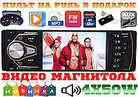 Видео автомагнитола Pioneer 4023! 2 флешки, Bluetooth, 200W, FM, AUX, КОРЕЯ MP5 + ПУЛЬТ НА РУЛЬ
