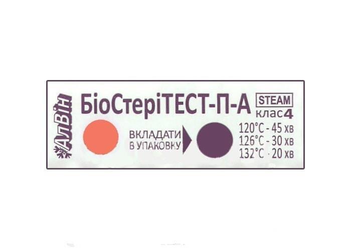 БіоСтеріТЕСТ-П 120/45; 126/30; 132/20 №500 Індикатори контролю процесів парової стерилізації. Внутрішні