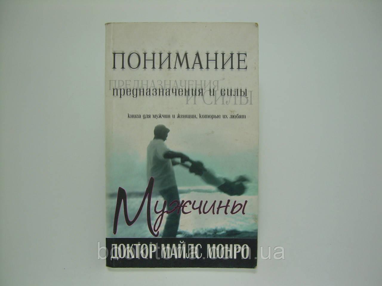 Монро М. Понимание предназначения и силы мужчины (б/у).
