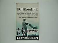 Монро М. Понимание предназначения и силы мужчины (б/у)., фото 1