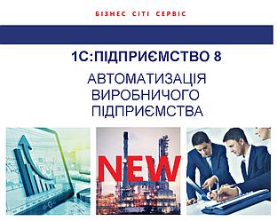 """Нова версія 1.3.65.2 """"Управління виробничим підприємством для України"""""""