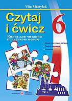 Книга для читання польською мовою. 6 клас.(другий рік навчання). Czytaj i ćwicz. Мастиляк В.