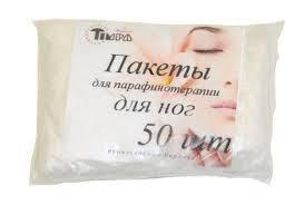Пакеты для парафинотерапии, для ног, 50 шт