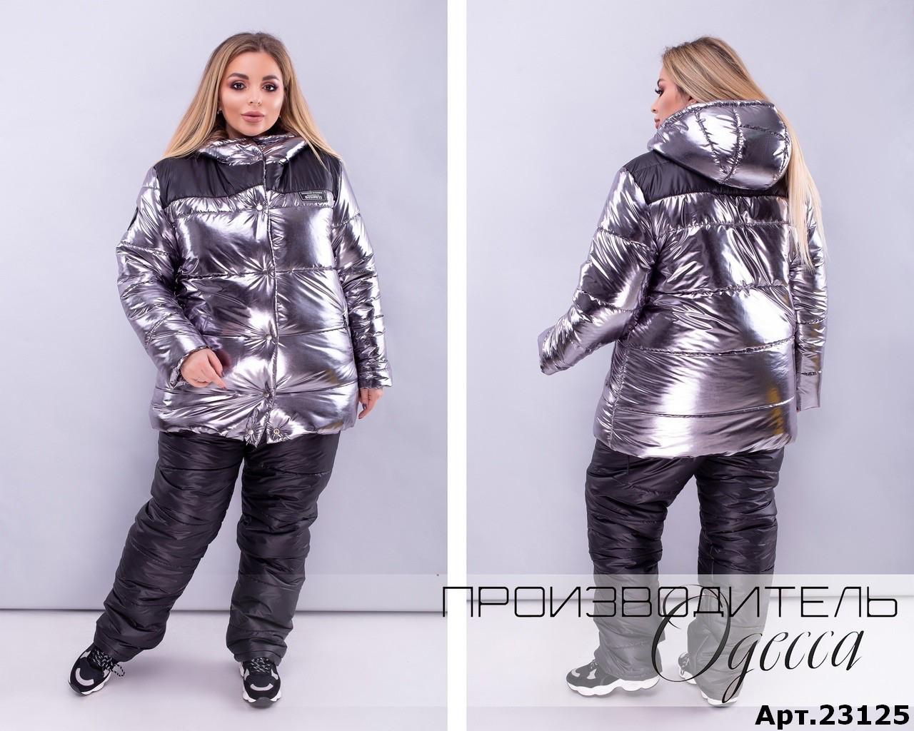 Теплый женский лыжный блестящий костюм БАТАЛ от48до58р.(4расцв)