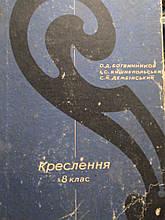 Ботвинников О. Д. Креслення. 8 клас. К., 1972.