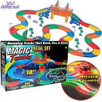 Детский светящийся гибкий трек Magic Tracks 360 деталей.