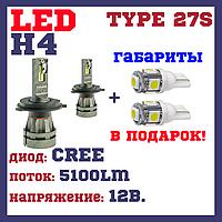 Комплект ЛЕД лампы LED H4 H/L, Н13 H/L, 9007 H/L 5000K 5100Lm Ep type 27S