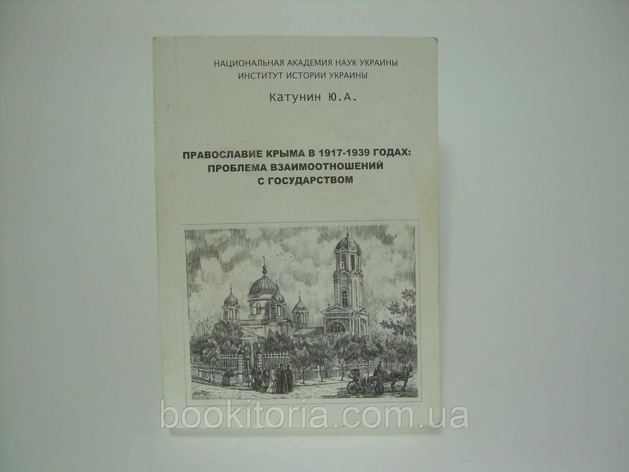 Катунин Ю.А. Православие Крыма (б/у).