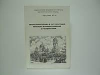 Катунин Ю.А. Православие Крыма (б/у)., фото 1