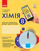 Хімія 8 клас. Зошит для лабораторних дослідів і практичних робіт+ додаток. НОВА ПРОГРАМА. Григорович