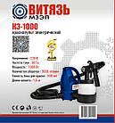 Краскопульт электрический Витязь КЭ-1000 (Paint Zoom), фото 4