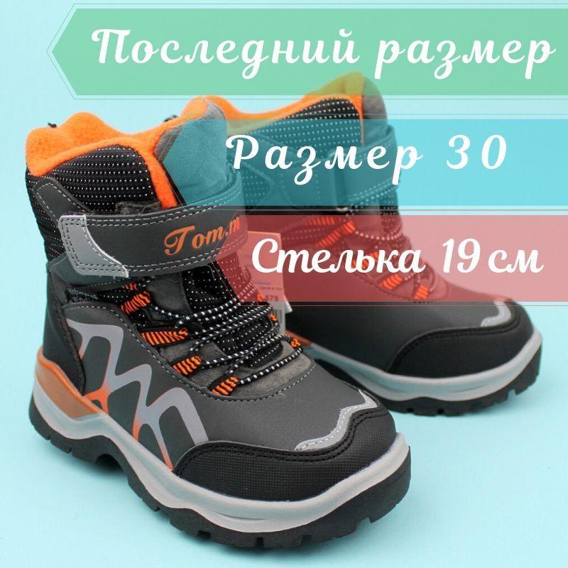 Термо ботинки для мальчика зимние серые тм Том.м размер 30
