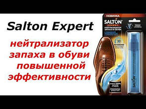 Нейтрализатор запаха Salton Expert