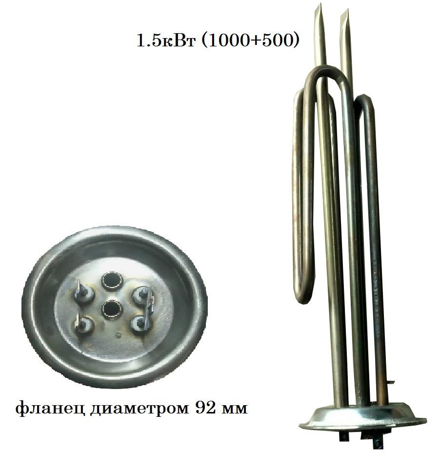 ТЭН для бойлера двойной 1500Вт + 500Вт(1.5кВт + 0.5кВт )нержавейка
