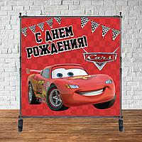 Продажа Баннера - Фотозона (виниловый баннер) на день рождения 2х1.5м, знизу - Тачки Маквин