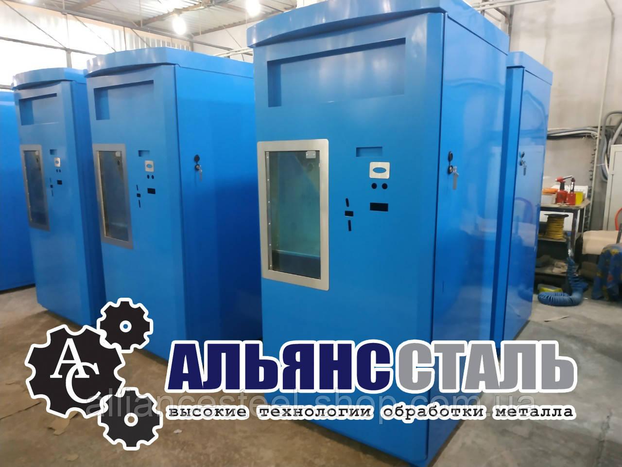 Корпус автомата по продаже питьевой воды (Альянс Сталь)