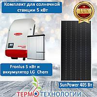 Комплект для гибридной солнечной станции 5 кВт Fronius и SunPower 405 Вт