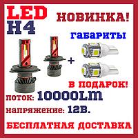 Автомобильные светодиодные ЛЕД лампы для авто bi LED H4 Ближний Дальний Decker PL-01 H/L 10000Lm 6000K
