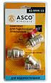 Новое предложение от нашего магазина - набор для подключения счетчика воды ASCO.