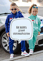 Выбираем детский спортивный костюм