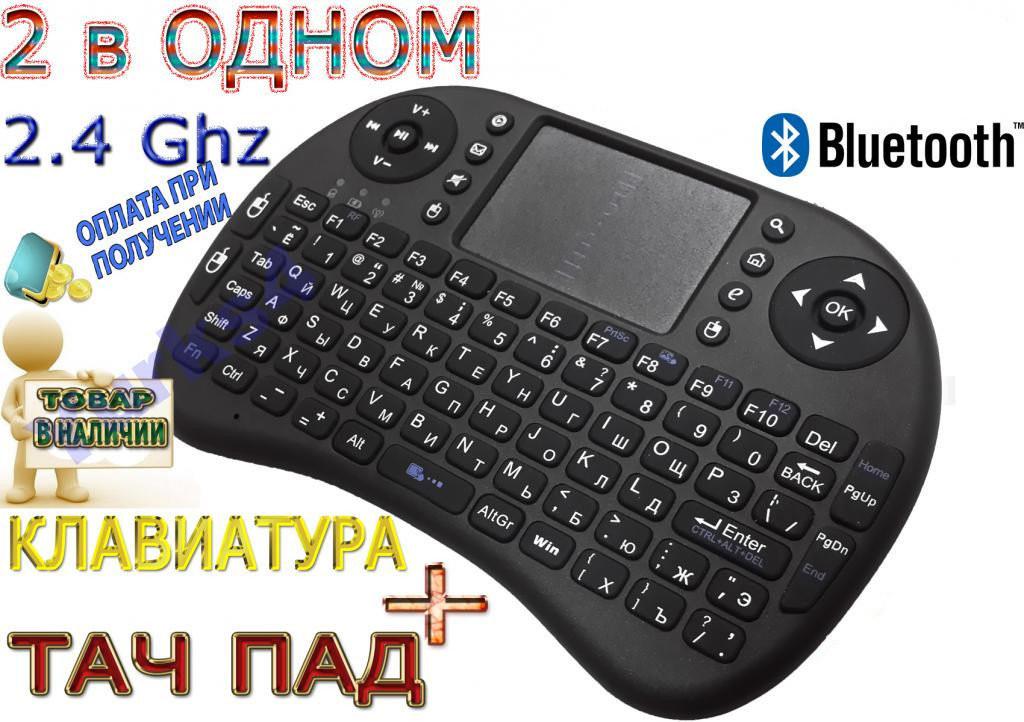 Беспроводная клавиатура Rii mini i8 2.4G, мышь/пульт для Смарт ТВ, Клавиатура тачпад Android,РУССКИЙ