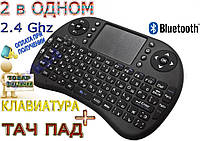 Беспроводная клавиатура Rii mini i8 2.4G, мышь/пульт для Смарт ТВ, Клавиатура тачпад Android,РУССКИЙ, фото 1