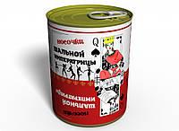 Консервированные Носки Шальной Императрицы - Оригинальный Подарок Веселой Девушке