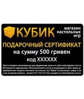Подарочный сертификат 500 гривен () настольная игра