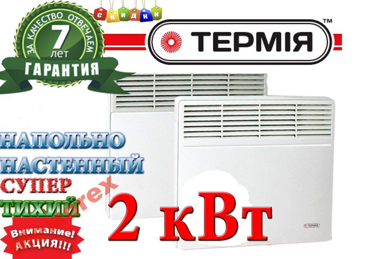 Конвектор ПОЛ-СТЕНА Термия 2 кВт! Гарантия 7 лет