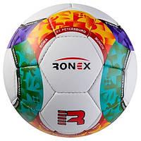 Мяч футбольный EURO-20 ЕВРО 2020 5 размер для улицы и тренировок Ronex Grippy БЕЛЫЙ (СМИ RXG-EU20), фото 1