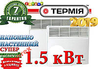 Конвектор ПОЛ-СТЕНА Термия 1,5 кВт! Гарантия 7 лет, фото 1
