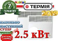 Конвектор ПОЛ-СТЕНА Термия 2.5 кВт! Гарантия 7 лет, фото 1